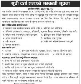 Suchi Darta Notice