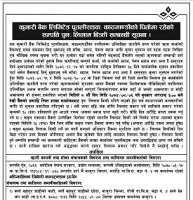 Tendar Notice - Putalisadak