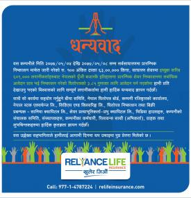 Reliance Life Insurance has thanked all its stakeholders.