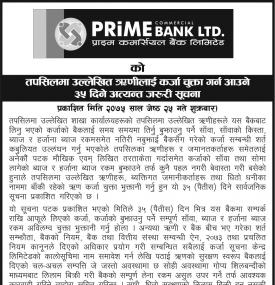 Loan Payment Notice !!!