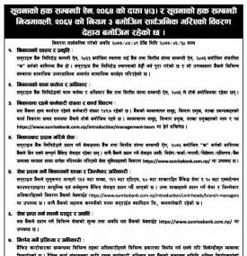 Rights to Information Notice