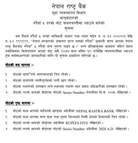 Notice on Circulation of Rs. 5 Denomination Banknotes