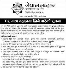 Nepal Life Insurance Company Limited Notice | News | Policy