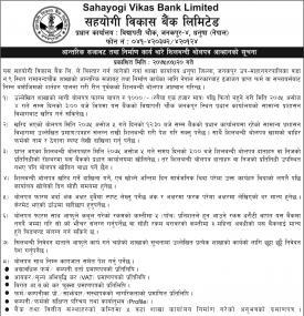 Tender Notice- Sahayogi Vikas Bank
