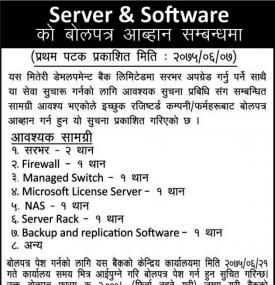 Tender Notice for Server and Software