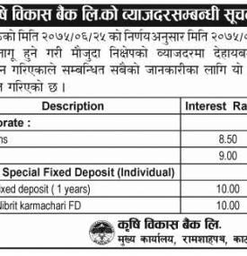 Interest Rate Notice - ADBL