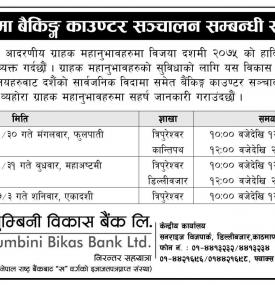 Dashain Counter Notice