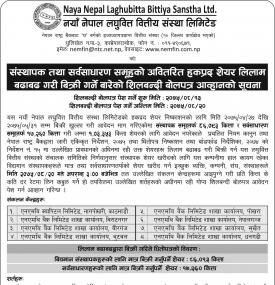 Right Share Auction Notice