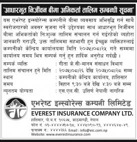 Insurance Training Notice