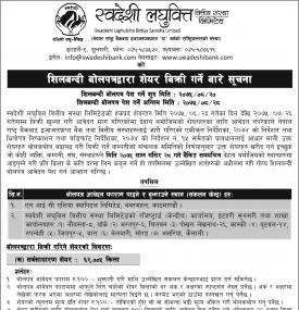 Share Auction Notice