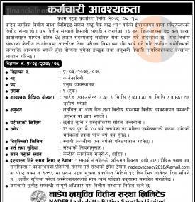 कर्मचारी आवश्यकता - Job Vacancy
