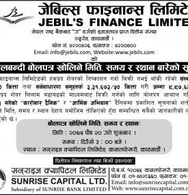 Right Share Result Opening Notice