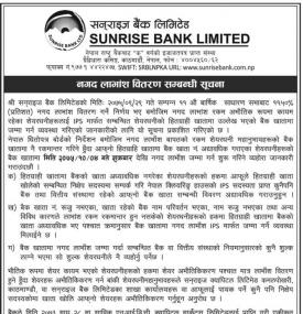 Cash Bonus Distribution Notice