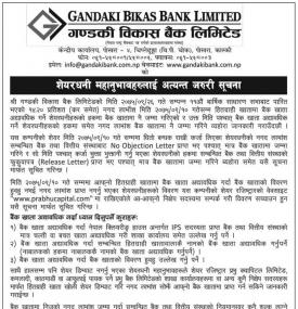Importance Notice for Shareholders