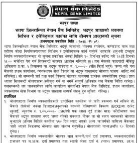 TENDER NOTICE- Nepal Bank