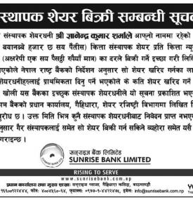 Promoter Share Notice