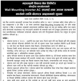 Tender Notice for Wall Mounting Inverter AC Supply