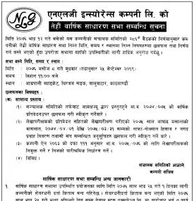 13th AGM Notice