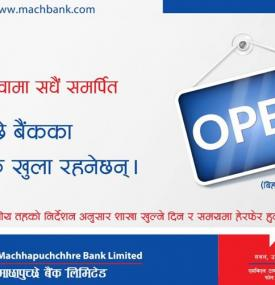 MBL Banking Hours Notice (10am - 1pm)