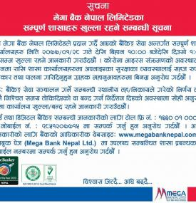 Mega Bank Banking Counter Notice (10am to 1pm)